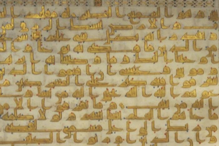 Koranen. Kufi kalligrafi af ældre korantekst. Teksten er ikke vokaliseret, dog er prikkerne tilføjet senere.